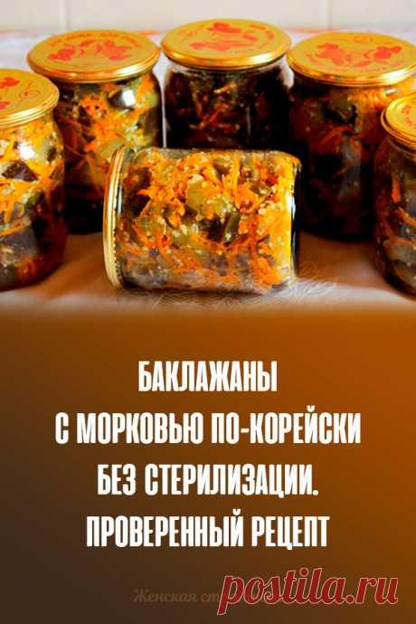 Баклажаны с морковью по-корейски без стерилизации. Проверенный рецепт