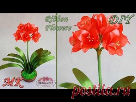 Цветы из лент. Кливия. Интерьерные цветы МК/Ribbon Flowers DIY - YouTube