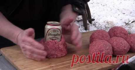 Кулинарные хитрости от шеф-повара: Просто начни лепить фарш вокруг банки из-под пива!