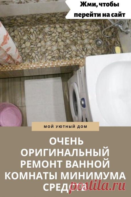 Оригинальный ремонт ванной комнаты