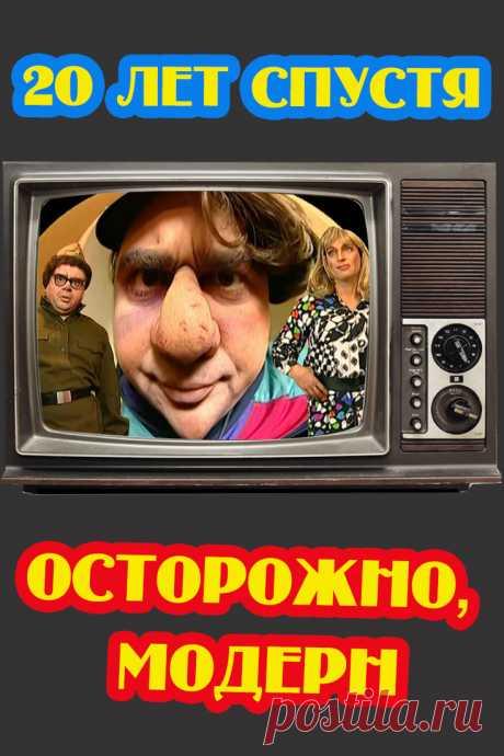 ОСТОРОЖНО МОДЕРН 20 ЛЕТ СПУСТЯ