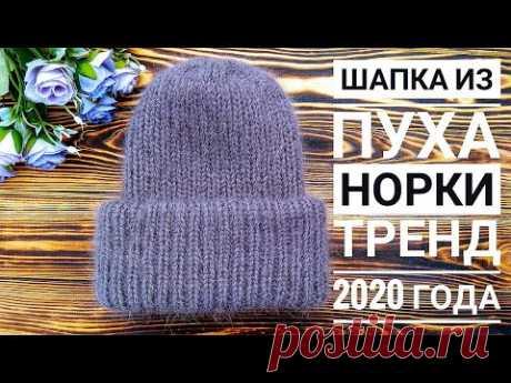 МОДНАЯ ШАПКА 2020 года ИЗ ПУХА НОРКИ мастер класс