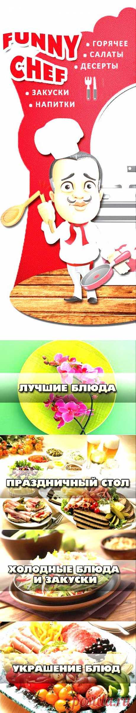 Funny Chef • Рецепты