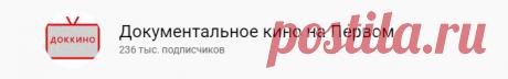 Документальное кино на Первом - YouTube