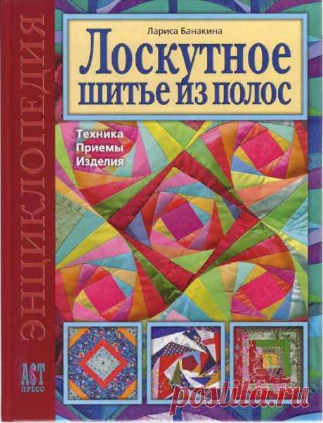 Лоскутное шитьё из полосок из серии Энциклопедия рукоделия