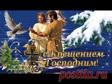 ❄️С Крещением Господним! Красивое поздравление с Праздником Крещения! Музыкальная видео открытка