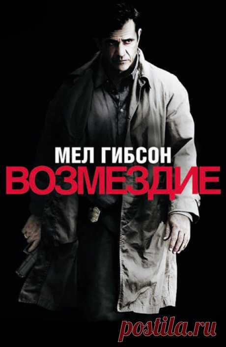 Возмездие (Edge of Darkness, 2010): Всё о фильме на ivi