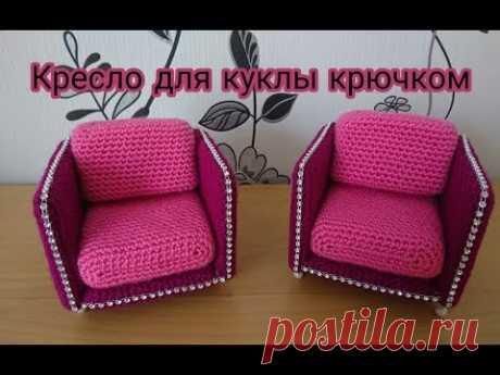 Кресло. 2 часть Вязание крючком.Crochet for Doll - Amchair. Häkeln - Sessel