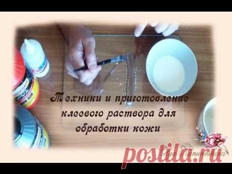Техники работы и приготовление клеевого раствора для обработки кожи