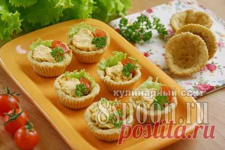 Тарталетки на праздничный стол с куриным паштетом и помидорами | 8 Ложек