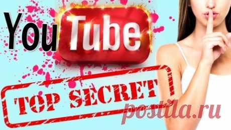 10 «секретов» YouTube, о которых вы могли не знать