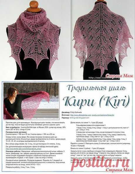 """Треугольная шаль """" Kiri"""": Дневник группы """"Вяжем вместе он-лайн"""" - Страна Мам"""