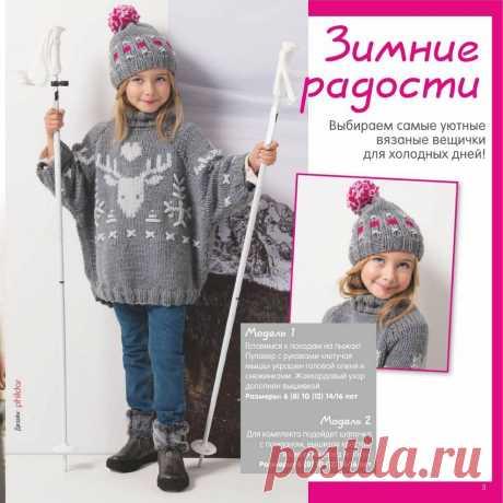 Сабрина. Вязание для детей №4 2019