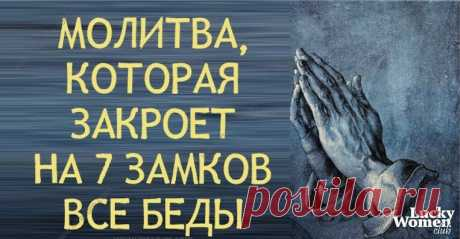 Молитва, которая закроет на 7 замков все беды Эта молитва вам точно поможет. В жизни каждого человека случаются проблемы, которые мало чем зависят от нас самих. Как только у вас начинаются семейные разногласия, неудачи выстраиваются к вам в очередь, вас преследует постоянное чувство тревоги и отвратительное настроение — вам точно нужна эта...
