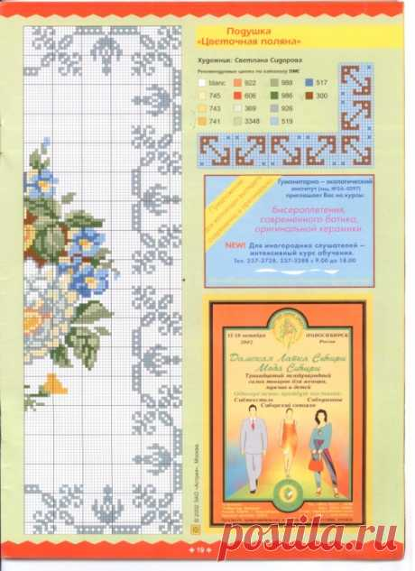 (10) Gallery.ru / Фото #17 - ЧМ ручная вышивка 2002 09 - Chispitas