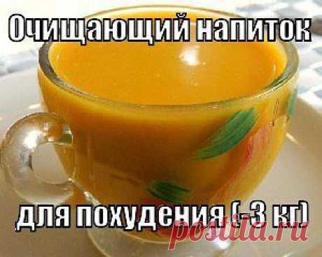 очищающий напиток для похудения!