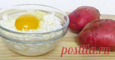 Пачка творога и пара картофелин — бюджетный и вкусный рецепт ...