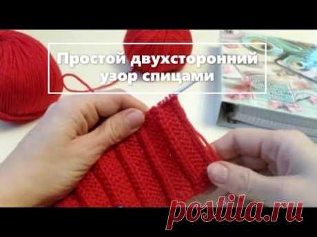 ДВУХСТОРОННИЙ узор спицами. Так ПРОСТО! Chic DOUBLE-sided knitting pattern. Knitting is very SIMPLE! | Вязание спицами для начинающих