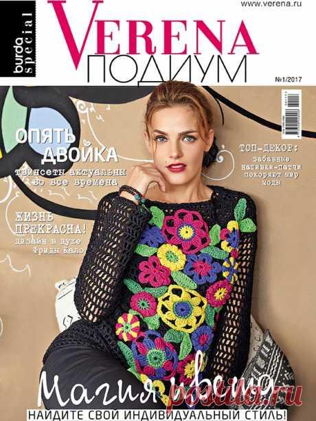 Журнал по вязанию Verena Подиум №1/2017 на Verena.ru