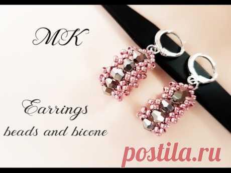 #МК - Cерьги из бисера и биконусов | Earrings from beads and bicone