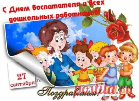 27 сентября в России отмечается День воспитателя и всех дошкольных работников. Это праздник тех, кто всего себя отдает воспитанию и развитию детей до 7-летнего возраста: воспитатели, нянечки, медперсонал, повара, дефектологи, методисты, психологи, музыкальные работники. Впервые праздник отметили в 2003 году, а через 5 лет он получил статус официального торжества. Дата празднования не случайная: 27 сентября в 1863 г. в Санкт-Петербурге был открыт первый детский сад.