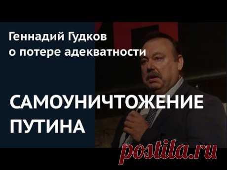 С Путиным перестают разговаривать. Геннадий Гудков о потере адекватности