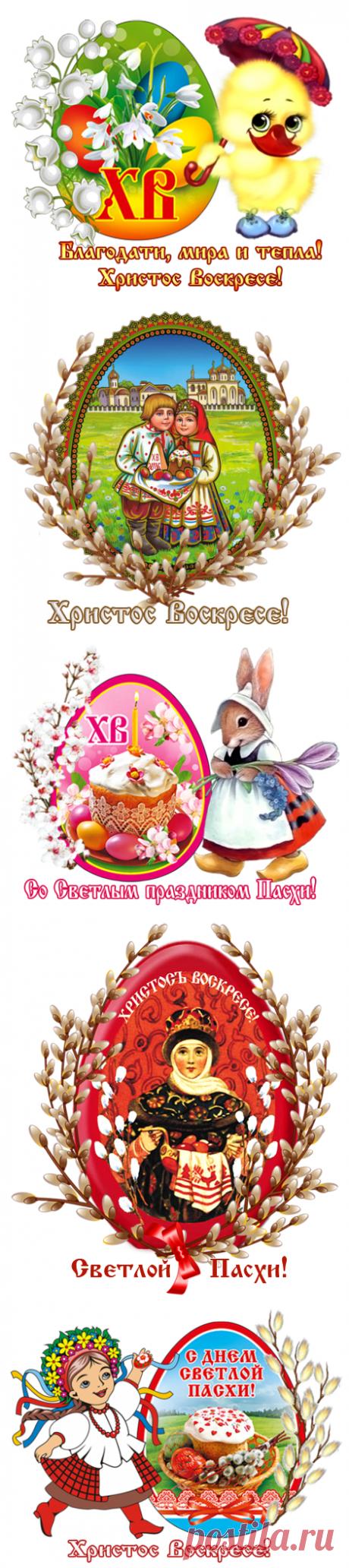 сообщение Логово_Белой_Волчицы : Поздравлялочки к Пасхе (13:51 19-04-2016) [2734493/389089517] - kiyashko_1964@mail.ru - Почта Mail.Ru