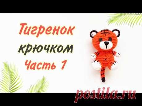 Тигренок амигуруми .Игрушки крючком . Crochet tiger / amigurumi . Часть 1