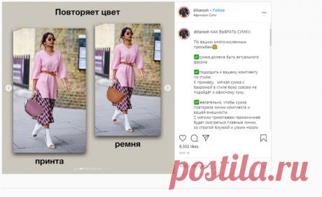 """СТИЛИСТ ОНЛАЙН on Instagram: """"КАК ВЫБРАТЬ СУМКУ. ⠀ ⠀ По вашим многочисленным просьбам🤗⠀ ⠀ ✅сумка должна быть актуального фасона⠀ ⠀ ✅подходить к вашему комплекту по…"""""""