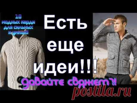 10 модных свитеров для мужчин и женщин. Алена Никифорова