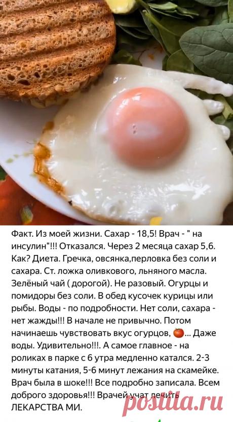 Читатель рассказал, как снизил сахар с 18,5 до 5,6 с помощью питания. Мы относимся к еде неправильно | Мария Нефедова | Яндекс Дзен