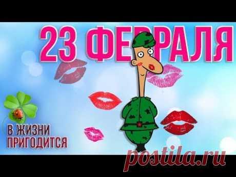 ⭐ 23 февраля С Днем защитника Отечества! Поздравление мужчинам – любимому, мужу, брату, папе... - YouTube