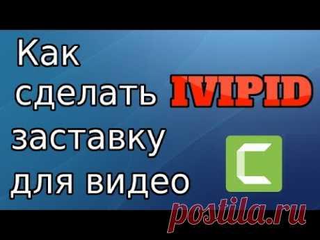 Как Сделать Заставку для Видео IVIPID с русским текстом в Camtasia Studio https://www.youtube.com/watch?v=gaA-1tRtySM ⏩Видео Заставки https://goo.gl/Em8OUU ⏩З...