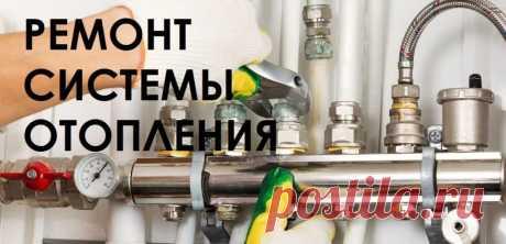 Восстановление и ремонт системы отопления частного дома
