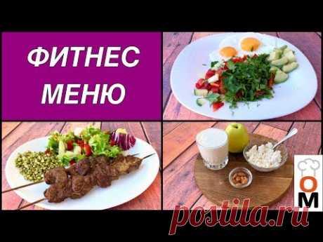 Фитнес-Меню, День 2 | Худеем  Вкусно:)