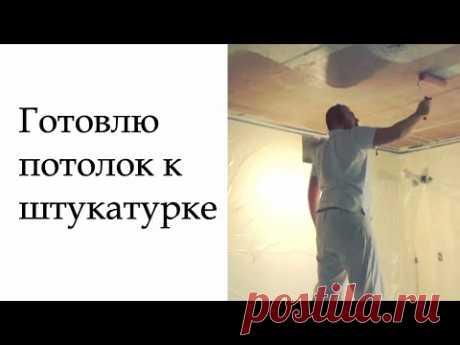 Подготовка потолка к гипсовой штукатурке | Ремонт квартир в Казани