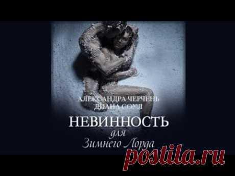 Невинность для Зимнего Лорда | Александра Черчень, Диана Соул (аудиокнига)