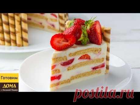 Клубничное Чудо! 🍰🍓😋 Самый Красивый и Вкусный Торт без Выпечки!