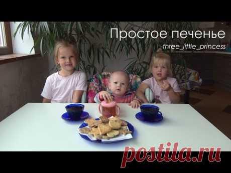 Готовим с детьми. Простое печенье. Такое печенье легко можно готовить даже с самыми маленькими детьми! Лепка из теста, вырезание печенья - это отличное развлечение для маленьких помощников.