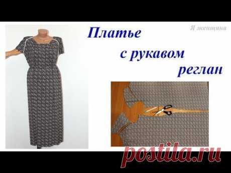 Платье с рукавом реглан укороченным приспущенным. Моделирование  и раскрой