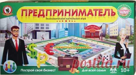 Предприниматель. Настольная экономическая игра про малый бизнес. Настольные игры Олеси Емельяновой для детей и взрослых. В нашей стране очень много говорят о важности развития малого бизнеса. Но далеко не каждый на это решается. В настольной экономической игре «Предприниматель» у вас будет шанс, ничем не рисуя, проверить, готовы ли вы к открытию собственного дела, сможете ли вы организовать его с нуля и сделать успешным и процветающим.