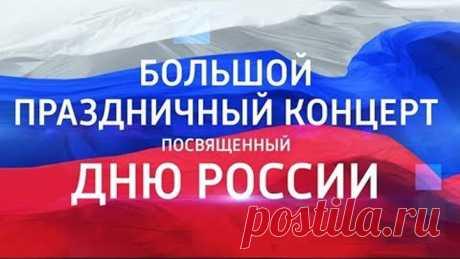 День России 2019. Праздничный концерт на Красной площади