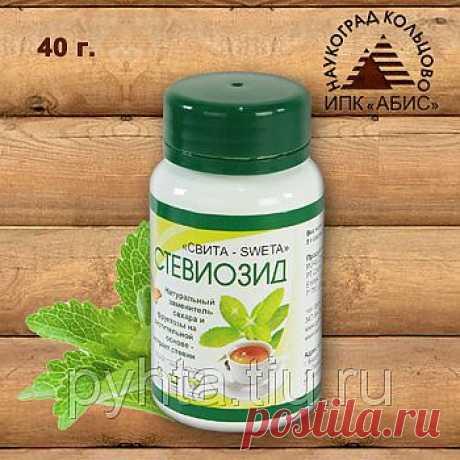 Купить Стевиозид - натуральный заменитель сахара в Бердске. Оперативная доставка по СНГ.