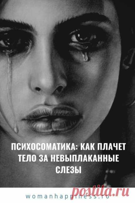 Психосоматика: как плачет тело за невыплаканные слезы Иногда наша болезнь несет нам то или иное символическое послание — нужно лишь научиться понимать язык, на котором говорит она с нами через свои симптомы. Тем более что это не так уж и сложно…  ➡️ Кликайте на фото, чтобы прочитать полностью