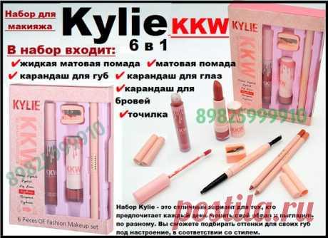 Набор Kylie 6 в 1 Набор Kylie 6 в 1 – это то, что нужно любой девушке, которая хочет выглядеть стильно, естественно и модно. Этот бренд приобрёл широкую известность по всему миру и его выбирают даже знаменитости.