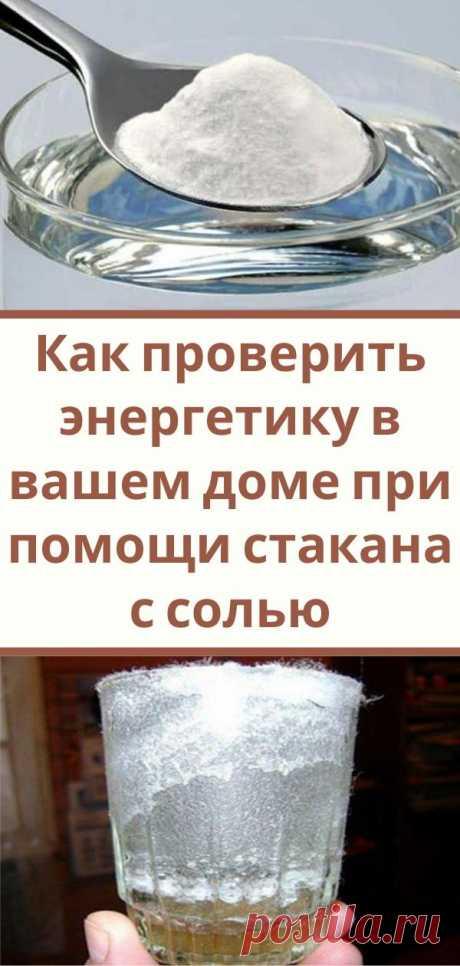 Как проверить энергетику в вашем доме при помощи стакана с солью