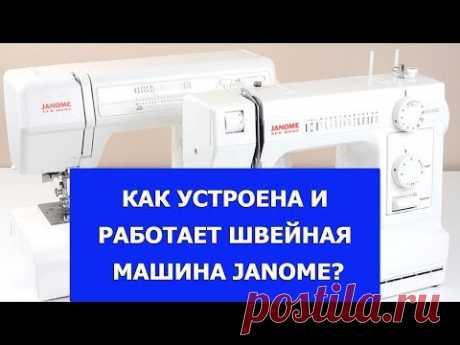 Как устроена и работает современная швейная машина Janome