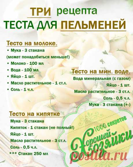 Предлагаю вам три рецепта теста для пельменей. Все три рецепта хороши - выбирайте тот, что вам придется по душе! https://1001receipt.ru/47-tri-recepta-testa-dlya-pelmenej/