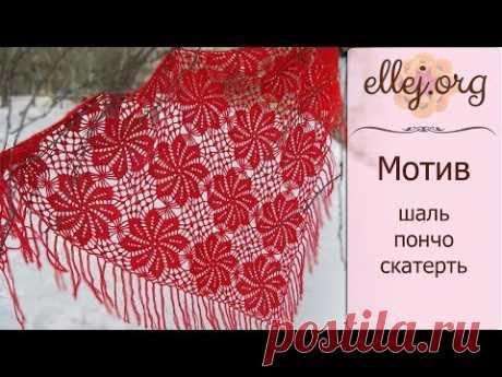 Мастер-класс по вязанию большого мотива Эдельвейс для шали/почно/скатерти - Вязание - Страна Мам