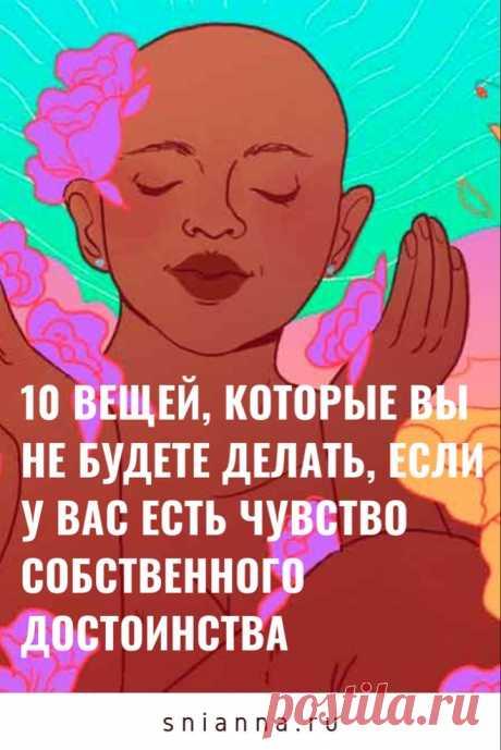 10 вещей, которые нужно перестать делать прямо сейчас, чтобы сохранить чувство собственного достоинства  Помните, это только ваша жизнь и вам решать, как ее прожить. Самоуважение означает знание собственной ценности как человека, принимая свои плюсы и минусы. И вот 10 вещей, которые нужно перестать делать прямо сейчас. #психология #самопознание #здоровьеикрасота